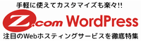 Z.com WordPress特集